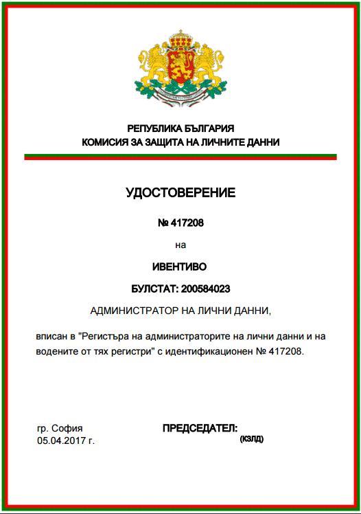 KZLD удостоверение